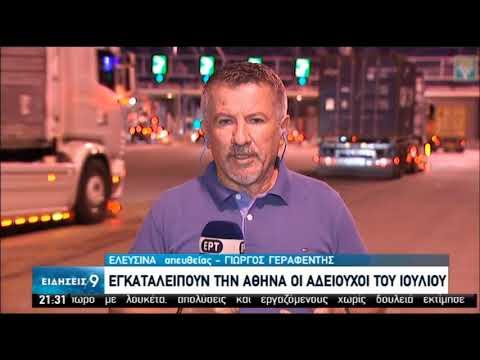 Άδειες | Εγκαταλείπουν την Αθήνα οι αδειούχοι του Ιουλίου | 17/07/2020 | ΕΡΤ