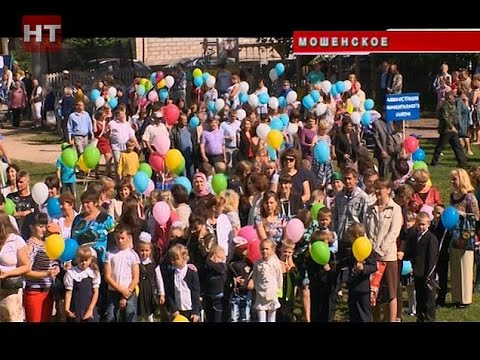 Жители Мошенского отметили 88-ю годовщину образования района