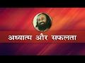 अध्यात्म और सफलता | Spirituality and Success in hindi |  श्री श्री रवि शंकर जी