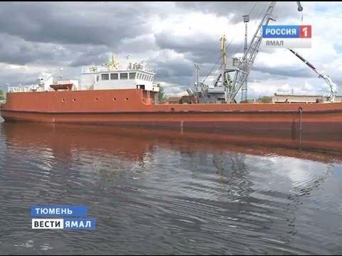 ВТюмени завершилось строительство самоходного морского судна для Ямала
