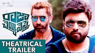 Raja Cheyyi Veste Movie Trailer HD - Nara Rohit, Isha Talwar