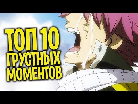 ТОП 10 самых грустных моментов из аниме! [Нет Фантазии] (видео)