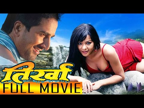 "New Nepali Movie - ""TIRKHA"" 