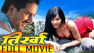 "Video New Nepali Movie - ""TIRKHA"" 