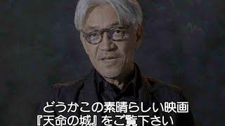映画『天命の城』坂本龍一メイキング映像