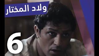 Oulad El Moukhtar - Ep 6 - ولاد المختار
