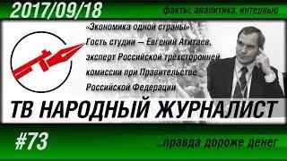 ТВ НАРОДНЫЙ ЖУРНАЛИСТ #73 «Экономика одной страны» Евгений Агитаев