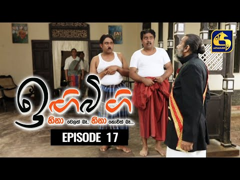 IGI BIGI Episode 17    ඉඟිබිඟි II 01st Aug 2020