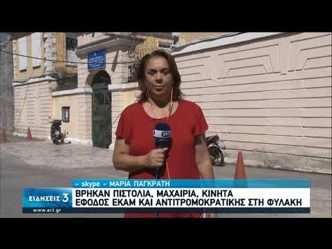 Πιστόλια, μαχαίρια, ναρκωτικά και κινητά βρέθηκαν στις φυλακές της Κέρκυρας | 06/09/20 | ΕΡΤ