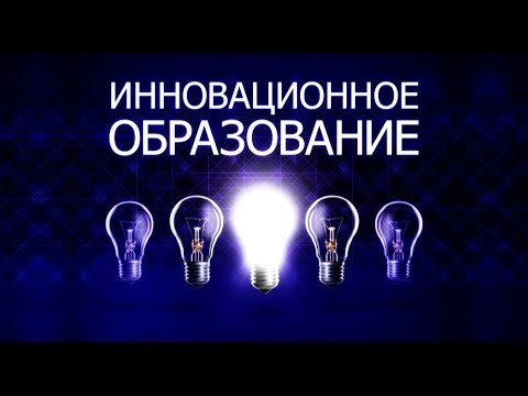Маркетинговые Интернет – технологии в образовании (видео)