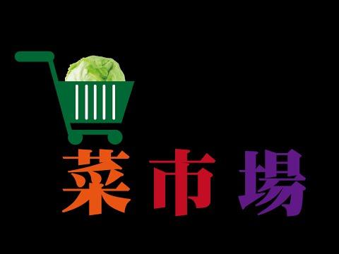 樂活菜市場×鹽水美食城