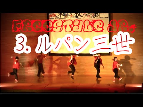 """東長崎中学校 """"FreeStyle""""Jr. 学園祭2014 (3/4) ルパン三世 (長崎大学Crew) #踊ってみた"""