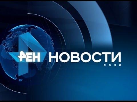 Новости Сочи (Эфкате Рент ТВ RЕN ТV) Выпуск от 12.01.2017 - DomaVideo.Ru