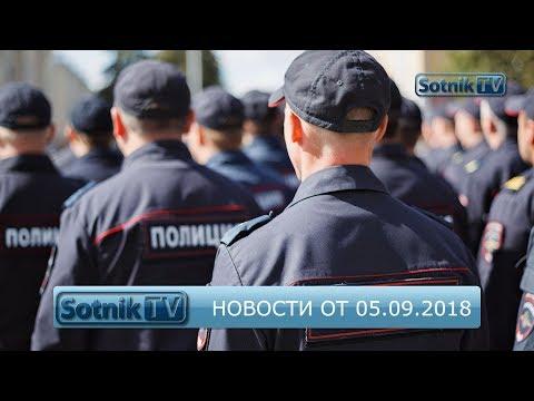 ИНФОРМАЦИОННЫЙ ВЫПУСК 05.09.2018