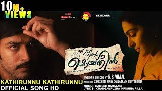 Video Kaathirunnu Kaathirunnu  | Official Video Song HD | Ennu Ninte Moideen | Prithviraj | Parvathi MP3, 3GP, MP4, WEBM, AVI, FLV Desember 2018
