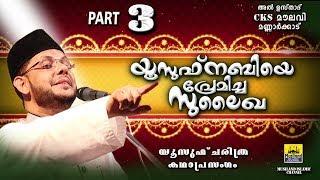 Video യൂസുഫ് നബിയെ പ്രേമിച്ച സുലൈഖ Part 3 | Islamic Katha Prasangam Malayalam | Cks Moulavi Mannarkkad MP3, 3GP, MP4, WEBM, AVI, FLV Juli 2018