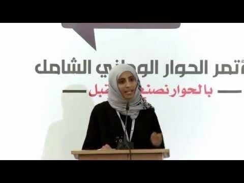 كلمة إنتصار القاضي | 23 مارس | مؤتمر الحوار الوطني الشامل