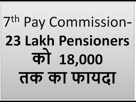 7th Pay Commission: latest announcement to benefit 23 lakh retired employees