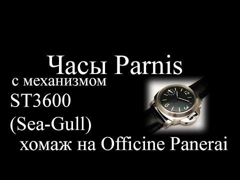 Часы Parnis хомаж на Panerai (видео)