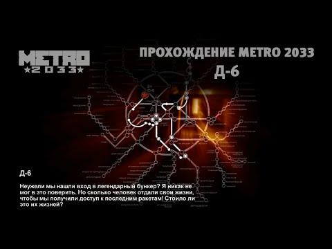 Видео №32 / Д-6 / Прохождение МЕТРО 2033