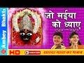 Sharda Mata  Bhajan  Jo Maiya Ko Dhaye Man ChahaVar Paye  Maihar Dham  Ambey Bhakti waptubes