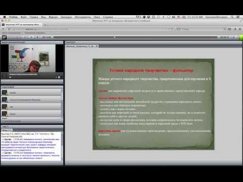 Изучение УНТ на материале обновленного учебника «Литература. 5 класс» под редакцией Т. Ф. Курдюмовой