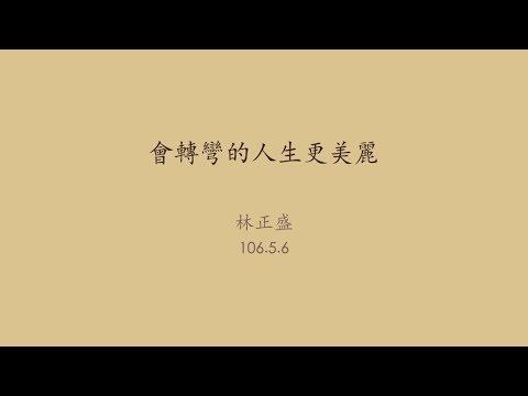 20170506高雄市立圖書館岡山講堂—林正盛:會轉彎的人生更美麗