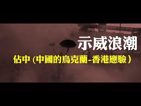 2012榮耀盼望 Vol.244 香港佔中事件分析與美國佔領一個國家的12個步驟