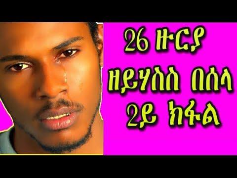 26 ббб ббббб ббб 2б ббб Eritrean life storyRBL TV Entertainment