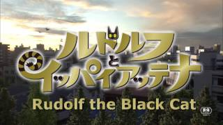 Rudolf The Black Cat Trailer  Eng Sub
