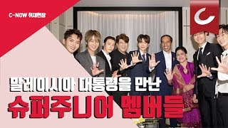 Video [Vedio C] Super Junior meets president Joko widodo in Seoul MP3, 3GP, MP4, WEBM, AVI, FLV September 2018