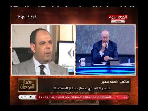 العرب اليوم - المدير التنفيذي لجهاز حماية المستهلك يكشف عن كارثة جديدة