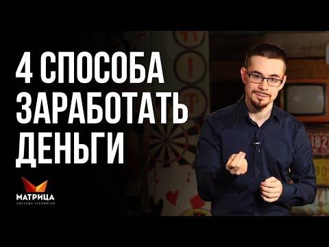 Как заработать деньги. 4 реальных способа заработать деньги - DomaVideo.Ru