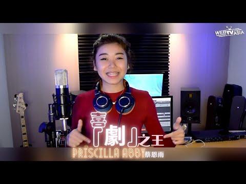 李榮浩 - 喜劇之王 EDM Cover ( Priscilla Abby 蔡恩雨 )