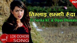 Timlai Samjhi Ruda - Rajan Basnet & Muna Thapa Magar Ft. Sarika & Dipak