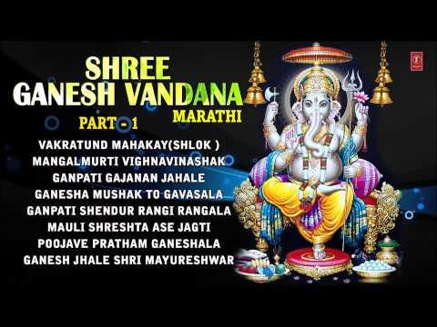 Video Shree Ganesh Vandana, Marathi Ganesh Bhajans Part 1  Full Audio Songs Juke Box download in MP3, 3GP, MP4, WEBM, AVI, FLV January 2017