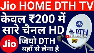Video JIO DTH launch Rs.200 All Channels  SD & HD Channels | Jio HomeTV New DTH Service by Jio MP3, 3GP, MP4, WEBM, AVI, FLV September 2018