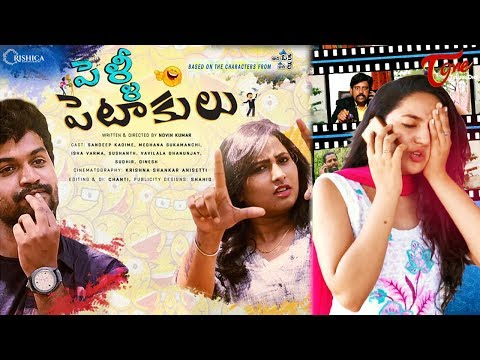 Pelli Petakulu | Telugu Comedy Love Short Film 2017 | Directed by Novin