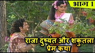 Video महाभारत : राजा दुष्यंत और शकुंतला प्रेम कथा भाग 1 MP3, 3GP, MP4, WEBM, AVI, FLV Juni 2019