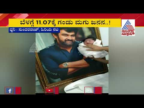 Meghana Raj Delivers Baby Boy; Sundar Raj Express Happiness On Jr Chiru Sarja