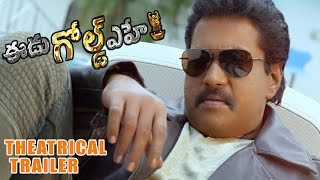 Eedu Gold Ehe Theatrical Trailer - Sunil, Sushma Raj, Richa Panai || Veeru Potla