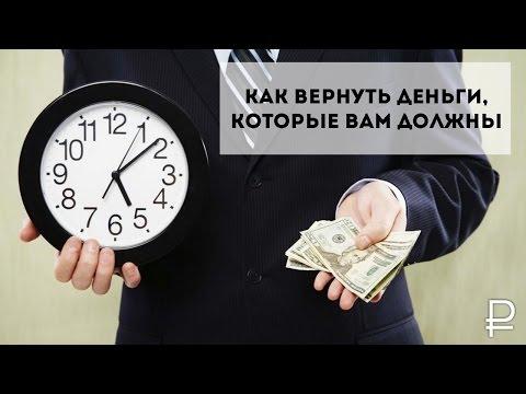 Как вернуть деньги, которые вам должны (как вернуть долг)