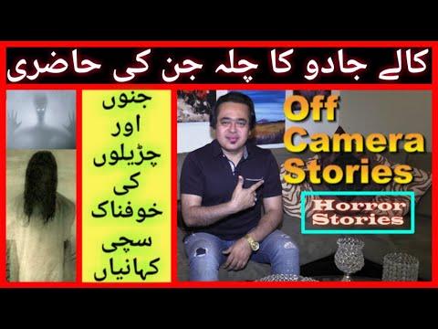 Off Camera Stories Ep 85 ( Kalay Jadu Ka Chilla Aur Jinn Ki Hazri ) 18-01-2021