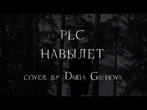PLC - Навылет (cover by Daria Gluhova) (видео)
