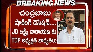 Video AP CM Chandrababu Naidu Shocking Decision | JD Lakshminarayana | TDP MP3, 3GP, MP4, WEBM, AVI, FLV Januari 2019