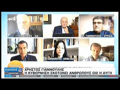 Συνέχεια της αντιπαράθεσης ΝΔ και ΣΥΡΙΖΑ για την εξέλιξη της πανδημίας | 20/11/20 | ΕΡΤ