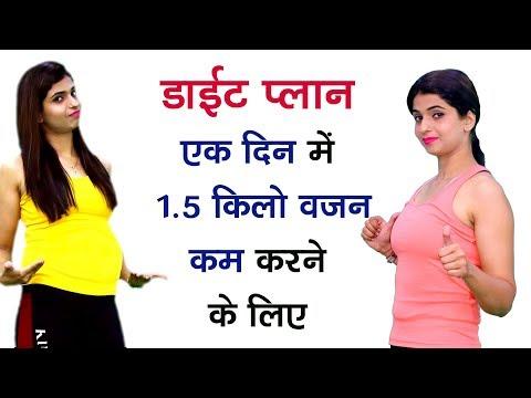 Diet Plan To Lose Weight Fast / 1 सप�ताह में 10 किलो वजन घटने का जबरदस�त डाइट प�लान !!!
