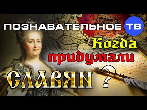 Неудобная история: Когда придумали славян? (Познавательное ТВ, Пламен Пасков)