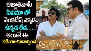 Video 'అజ్ఞాతవాసి'లో వెంకటేష్‌ ఎక్కడ? || Venkatesh Is The Real Agnathavasi || Pawan Kalyan || Trivikram MP3, 3GP, MP4, WEBM, AVI, FLV April 2018