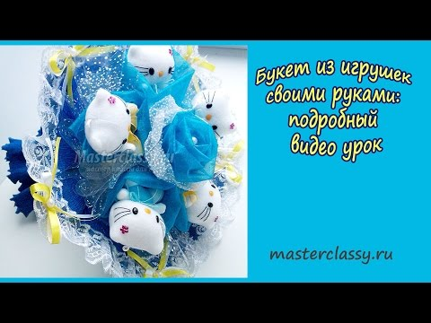 Букет из игрушек своими руками: подробный видео урок